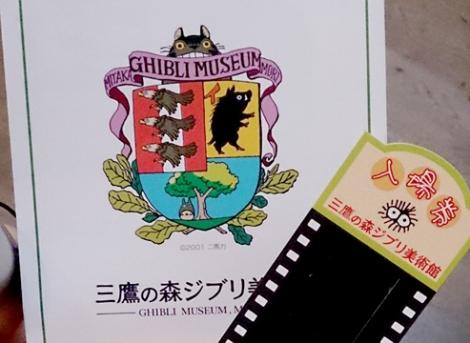 GhibliMuseum_