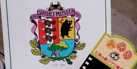GhibliMuseum_H