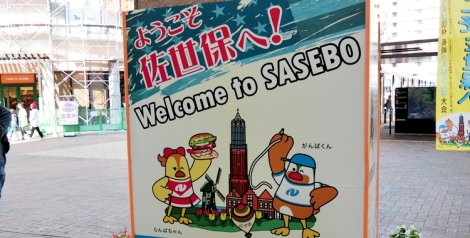 WelcomeSasebo_