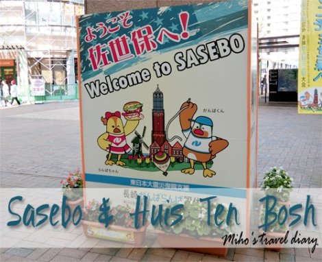 WelcomeSasebo_H
