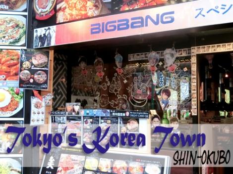 korea town in shin okubo miho s happy life