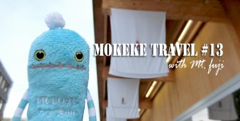 MokekeTravel13_H